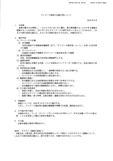 JR西日本の施策~治療支援休暇の対象拡大について、短時間勤務制度の見直しについて、再就職支援の見直しについて、テレワーク制度の本施行について、健康経営の取組みについて_d0155415_11375857.jpg