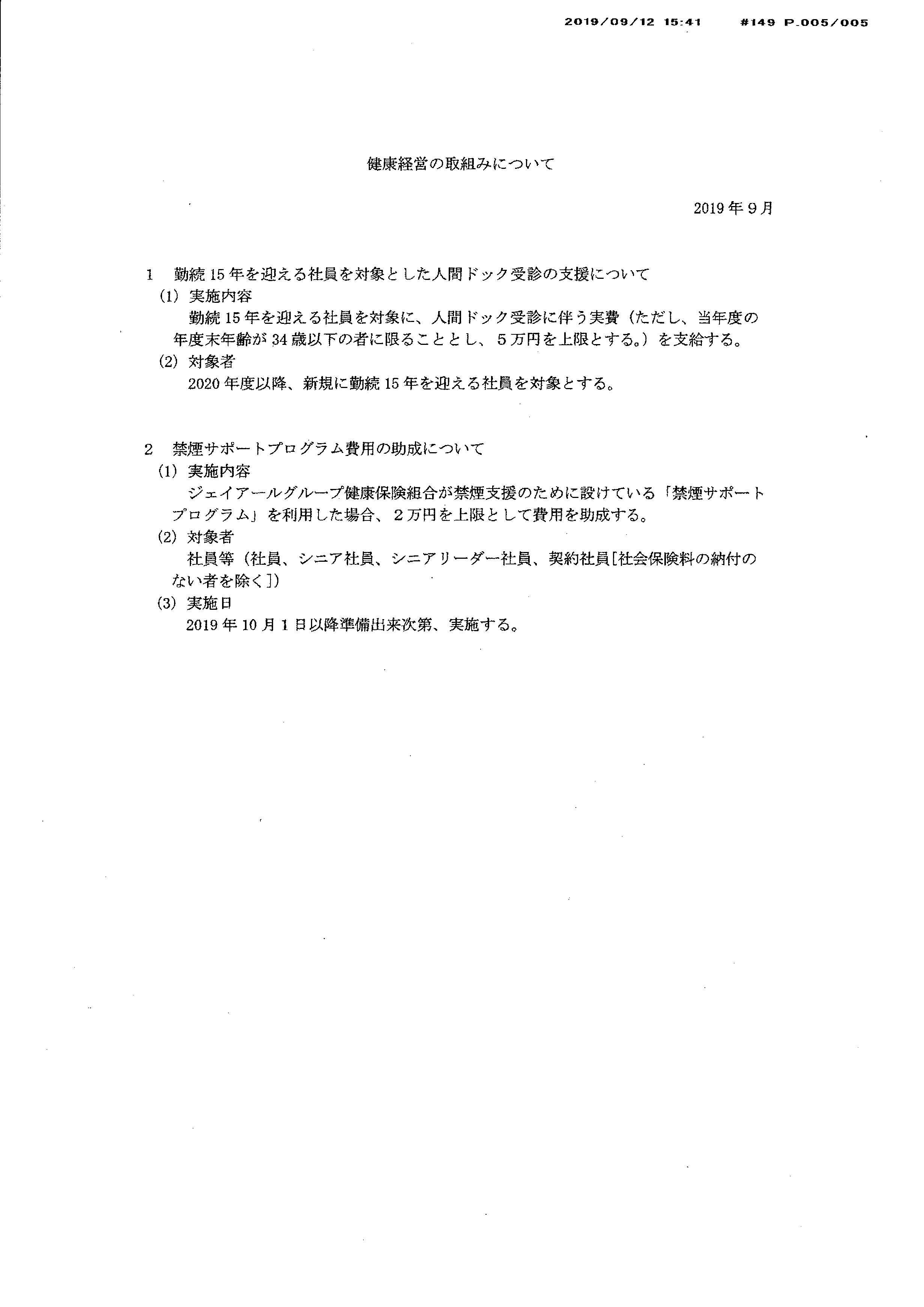 JR西日本の施策~治療支援休暇の対象拡大について、短時間勤務制度の見直しについて、再就職支援の見直しについて、テレワーク制度の本施行について、健康経営の取組みについて_d0155415_11380091.jpg