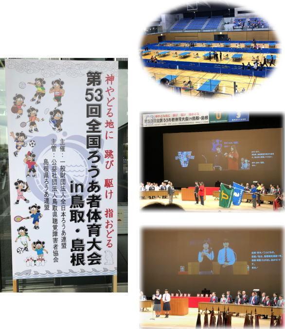 第53回全国ろうあ者体育大会in鳥取・島根_d0070316_11370585.jpg