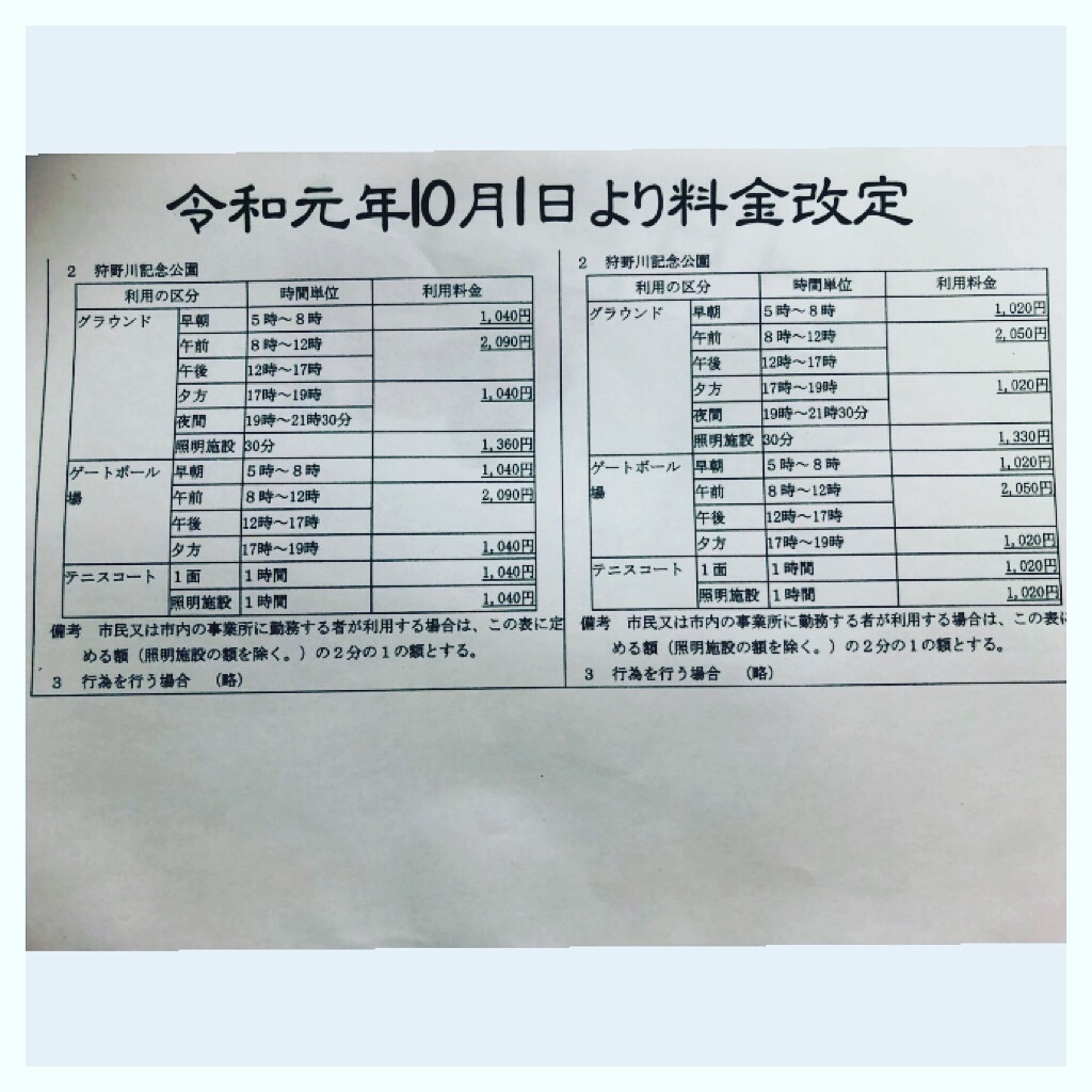 料金改定_d0155416_10060993.jpeg