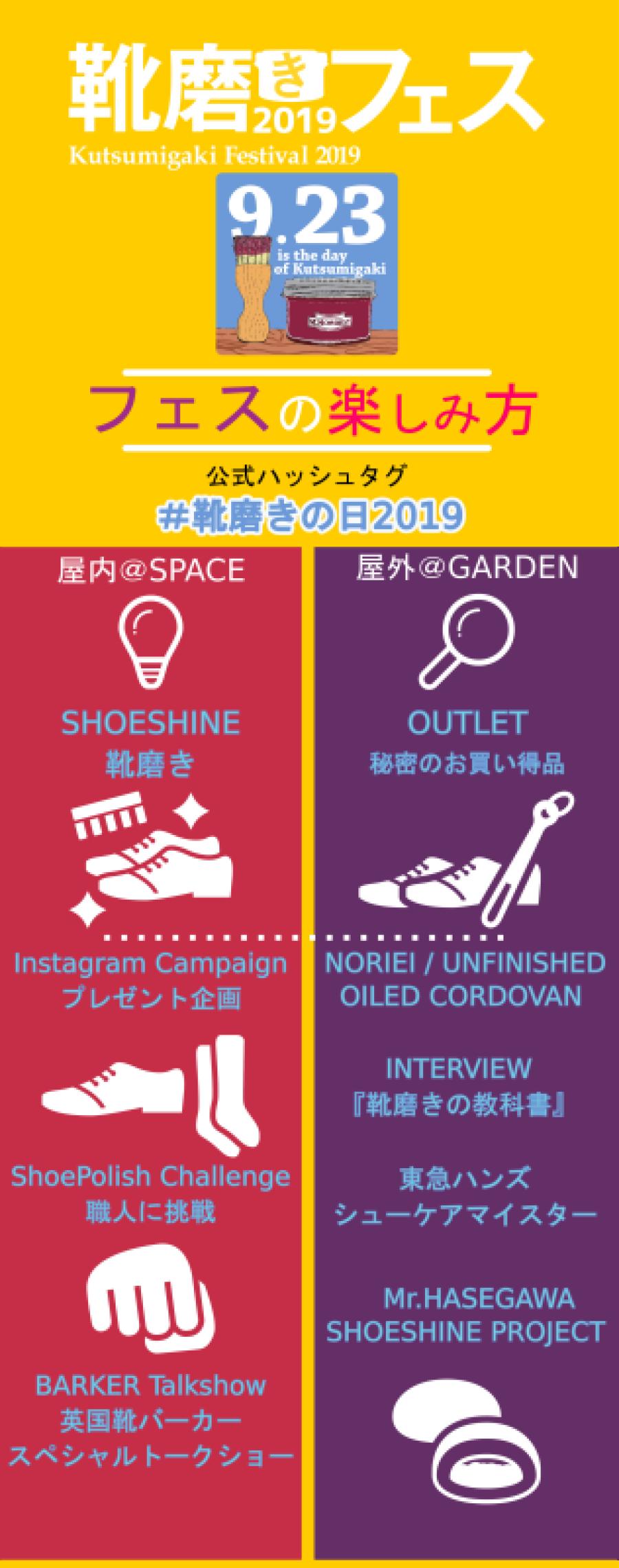 9月23日 #靴磨きの日2019『靴磨きフェス』豪華プレゼントも!_f0283816_16482084.png