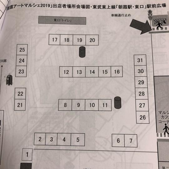 アートマルシェ2019 出店しま〜す‼️_d0174920_21482620.jpg