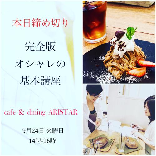 オシャレの基本講座、本日締め切り。by Instagram_d0336521_09543647.jpg