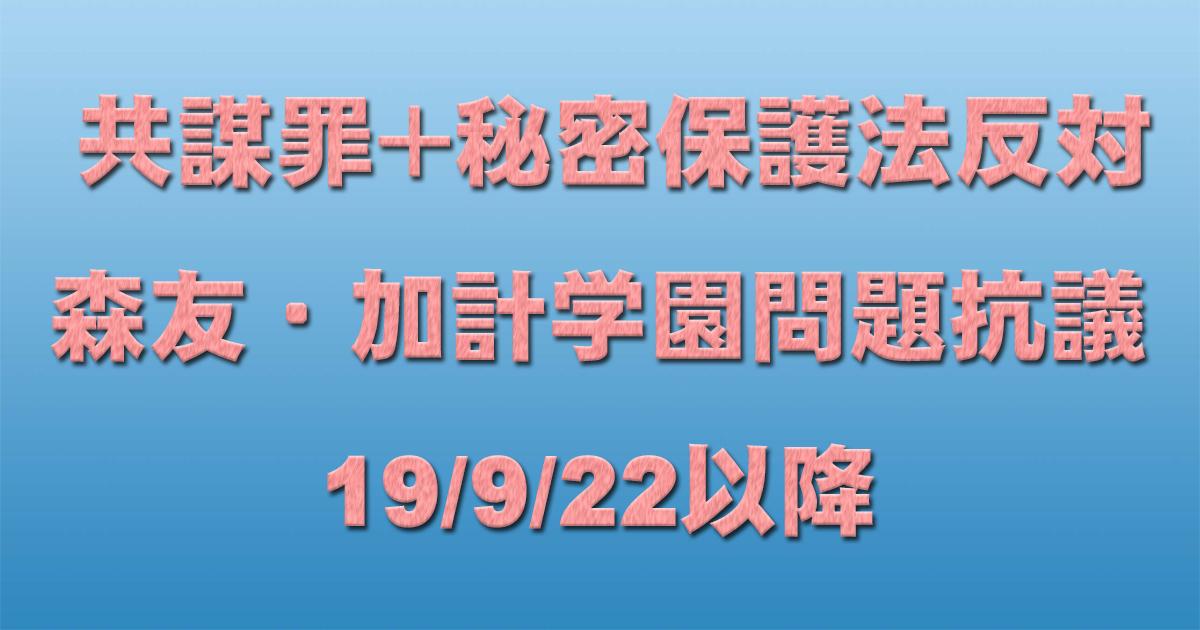 共謀罪+秘密保護法反対イベント+森友・加計学園問題抗議 19/9/22以降 _c0241022_21562844.jpg