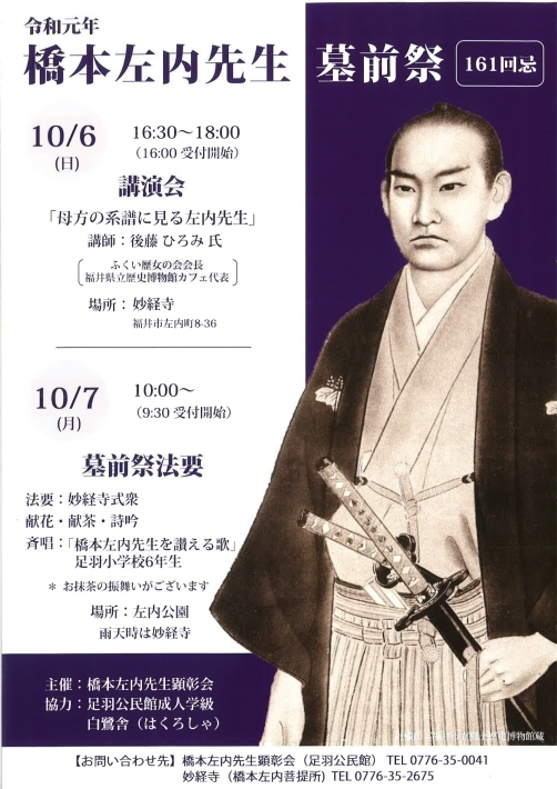 橋本左内先生墓前祭_f0067122_08540571.jpg