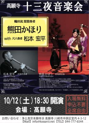 高願寺 十三夜音楽会【2019年10月12日】=延期=_c0366731_18314008.jpg