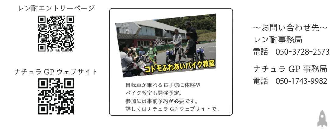 山口県でミニバイクGP?ですやん!_f0056935_17515165.jpg