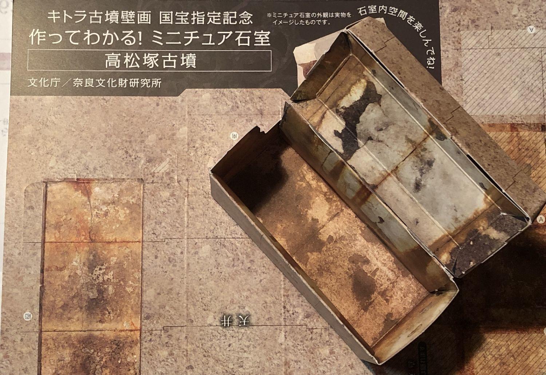 キトラ古墳 白虎天文図公開は10月20日まで_a0237937_20430211.jpg