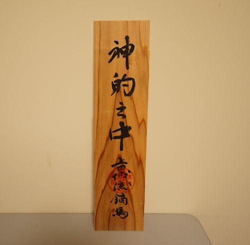 上田 流鏑馬(やぶさめ)_b0244538_23022952.jpg