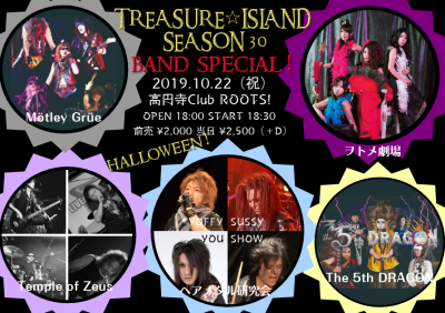 10/22 TREASURE☆ISLAND SEASON 30 BAND SPECIAL!& Halloween!_e0115242_02094463.png