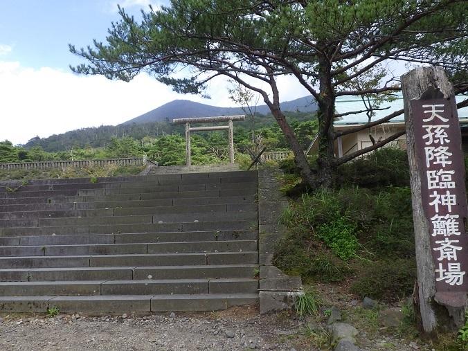 天孫降臨コースから高千穂峰周回コースを歩く_e0164643_16503130.jpg