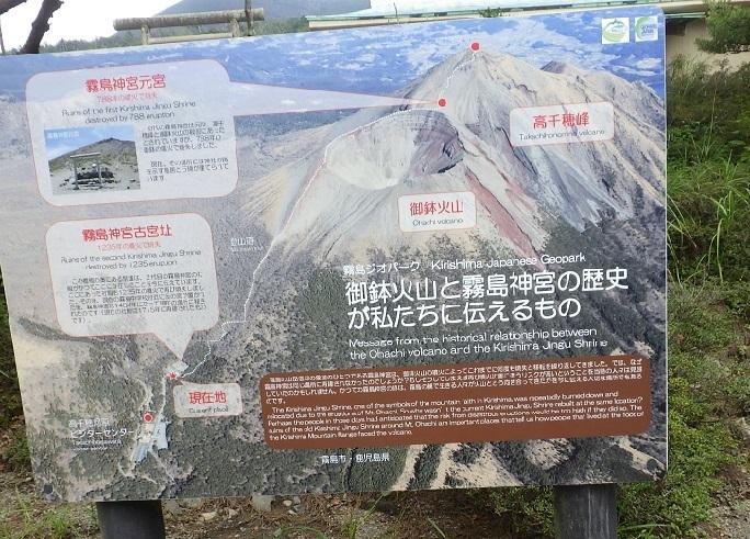 天孫降臨コースから高千穂峰周回コースを歩く_e0164643_16503544.jpg
