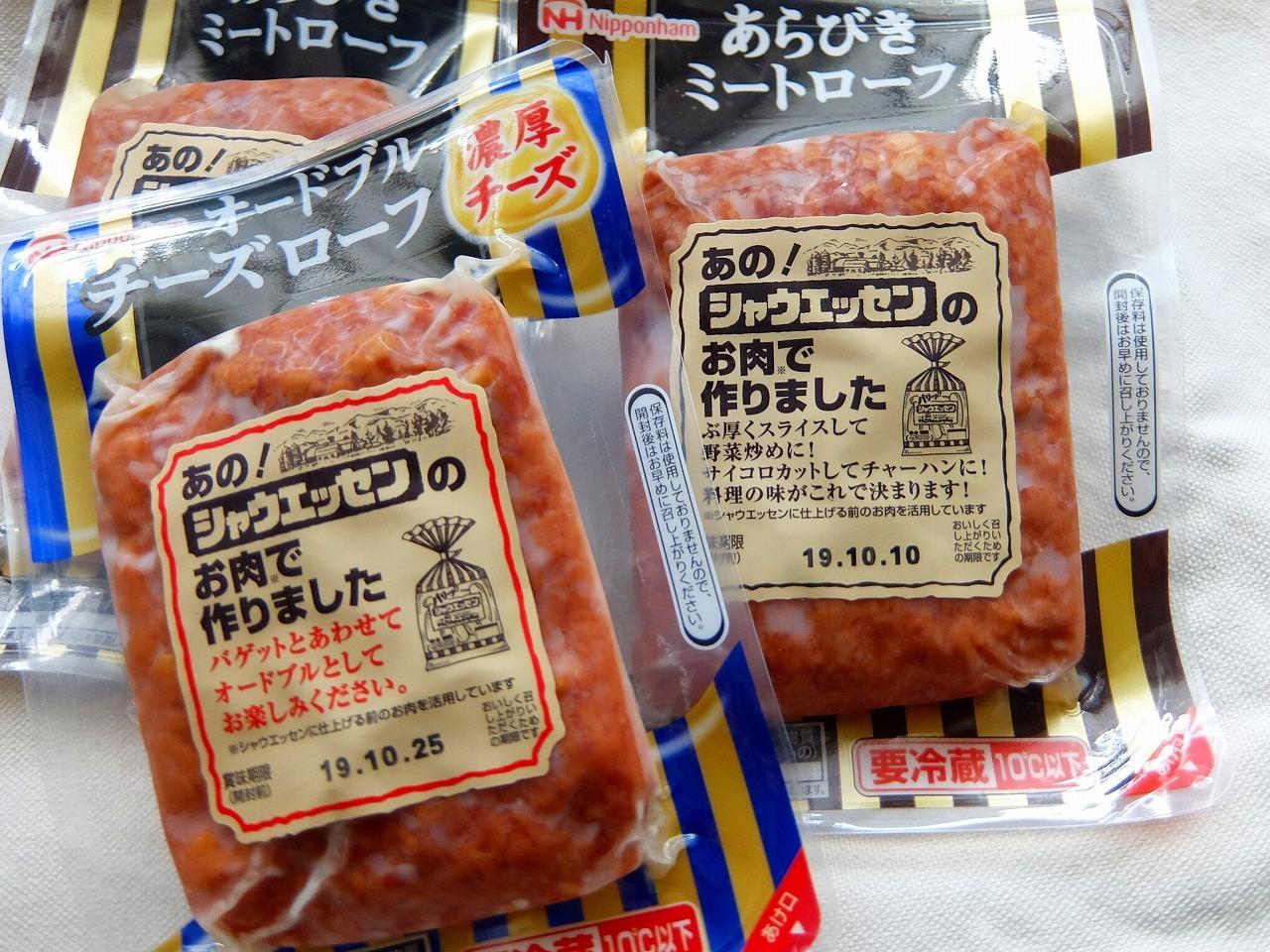 あらびきミートローフとさつま芋の炊いたん♪_e0175443_17504437.jpg