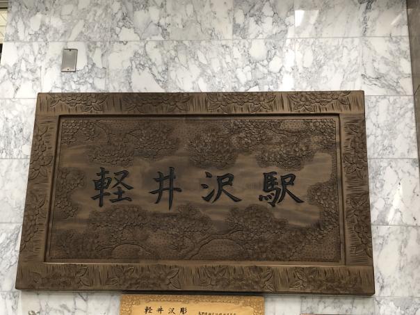 久しぶりの軽井沢_c0341450_07420954.jpg