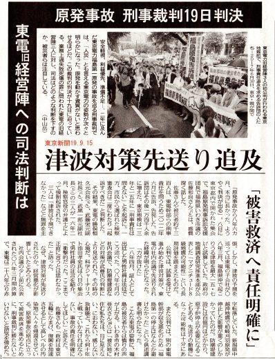 東電旧経営陣への司法判断は 原発事故刑事裁判19日判決 / 東京新聞 ...