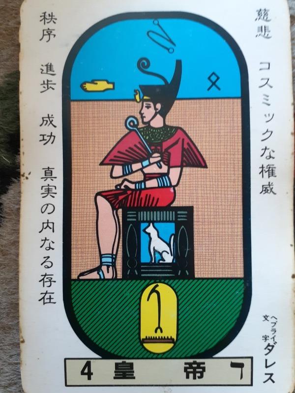 タロットカードで将棋の本当の意味を理解することで、人間の存在の本当の意味を理解する!_d0241558_10533805.jpg