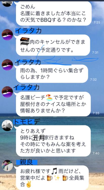 五月会BBQ - 感動屋