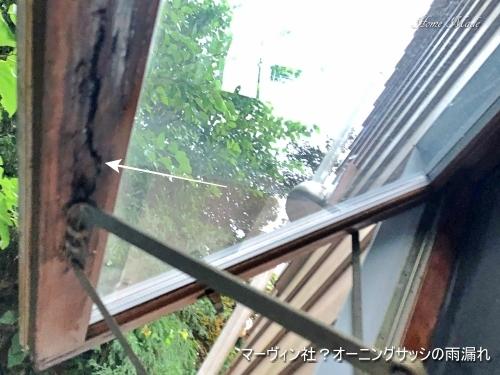 台風後には雨漏れチェック_c0108065_13453216.jpg