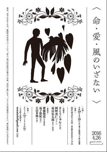 ハーモニーの詩人 益山弘太郎が石田多朗さんと詩と音楽のイベントを行います_a0021670_15541199.jpg