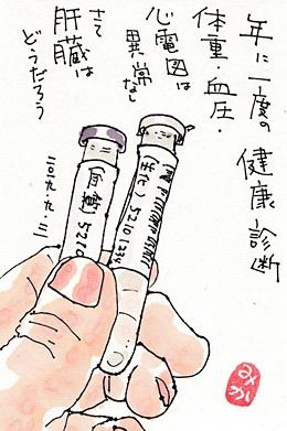 健康診断と表彰式 - きゅうママの絵手紙の小部屋