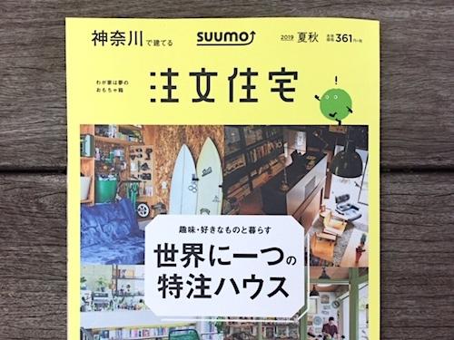 雑誌 [SUUMO 注文住宅]_c0197671_11093751.jpg