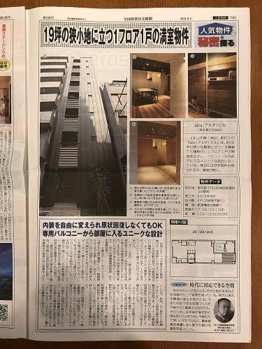 全国賃貸住宅新聞_d0093672_14004225.jpg