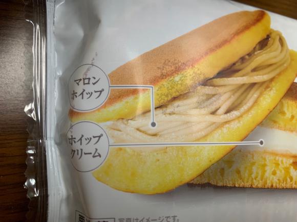 セブンイレブン  秋スイーツ_e0164874_19333761.jpg
