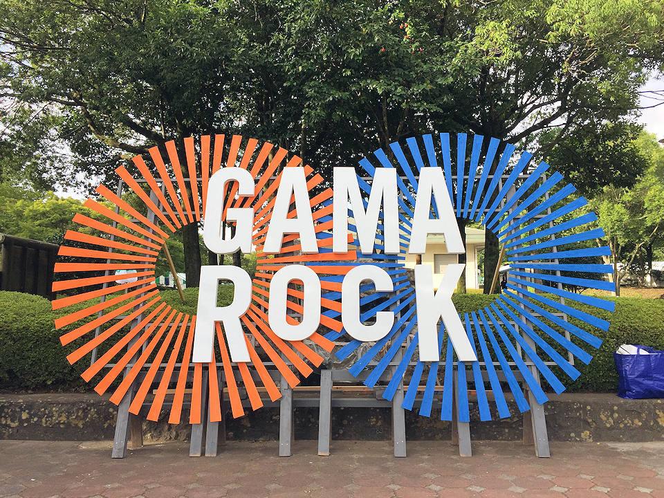 GAMA ROCK 2019_b0350085_22305568.jpg