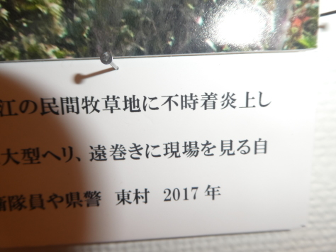 2019年9月22日   鎮魂と不屈の沖縄展  金城家族一般 その11_d0249595_11554324.jpg