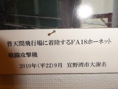 2019年9月22日   鎮魂と不屈の沖縄展  金城家族一般 その11_d0249595_11580187.jpg