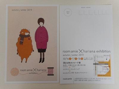 room amie x hariana exhibition autumn/winter 2019_f0117399_01294366.jpg