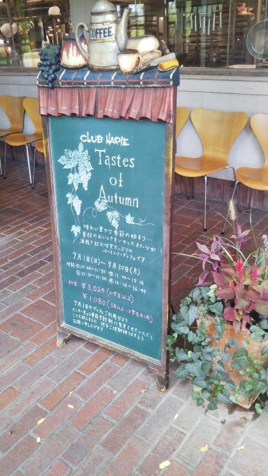 クラブハリエ守山玻璃絵館 ペーストリーブッフェ Tastes of Autumn_f0076001_19374607.jpg