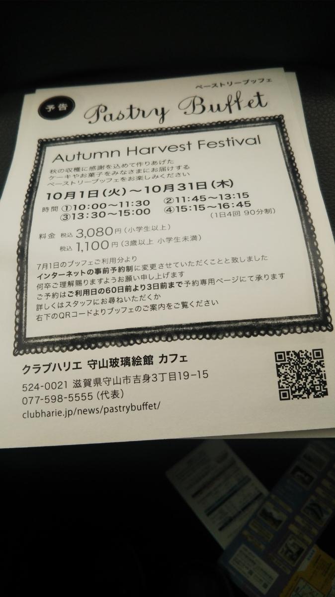 クラブハリエ守山玻璃絵館 ペーストリーブッフェ Tastes of Autumn_f0076001_19550799.jpg