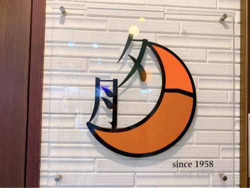 長崎食べんば ⑤古民家レストラン キジマ_a0140305_02563951.jpg