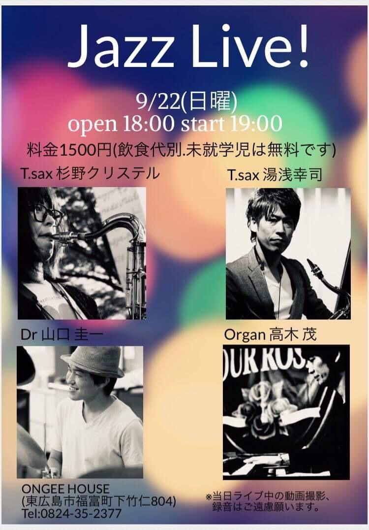 広島 ジャズライブ カミン  Jazzlive Comin本日日曜日は 福富町で演奏します。_b0115606_11383267.jpeg