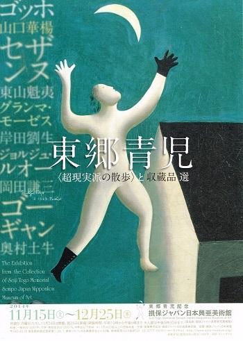 東郷青児 <超現実派の散歩>と収蔵品撰選_f0364509_08382347.jpg