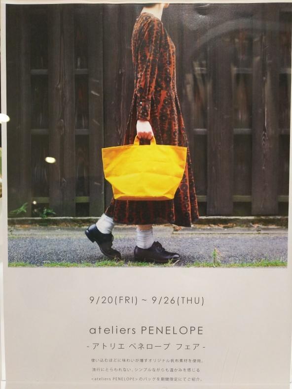 [小倉井筒屋店] ateliers PENELOPE FAIR _b0397010_10334204.jpg