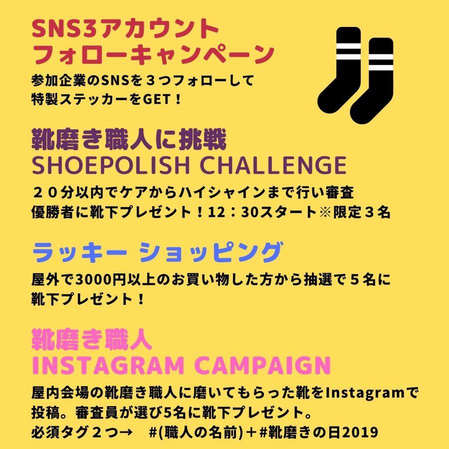 靴磨きの日、ついに明日ですよ!各種キャンペーンのお知らせ_f0283816_14165958.jpg