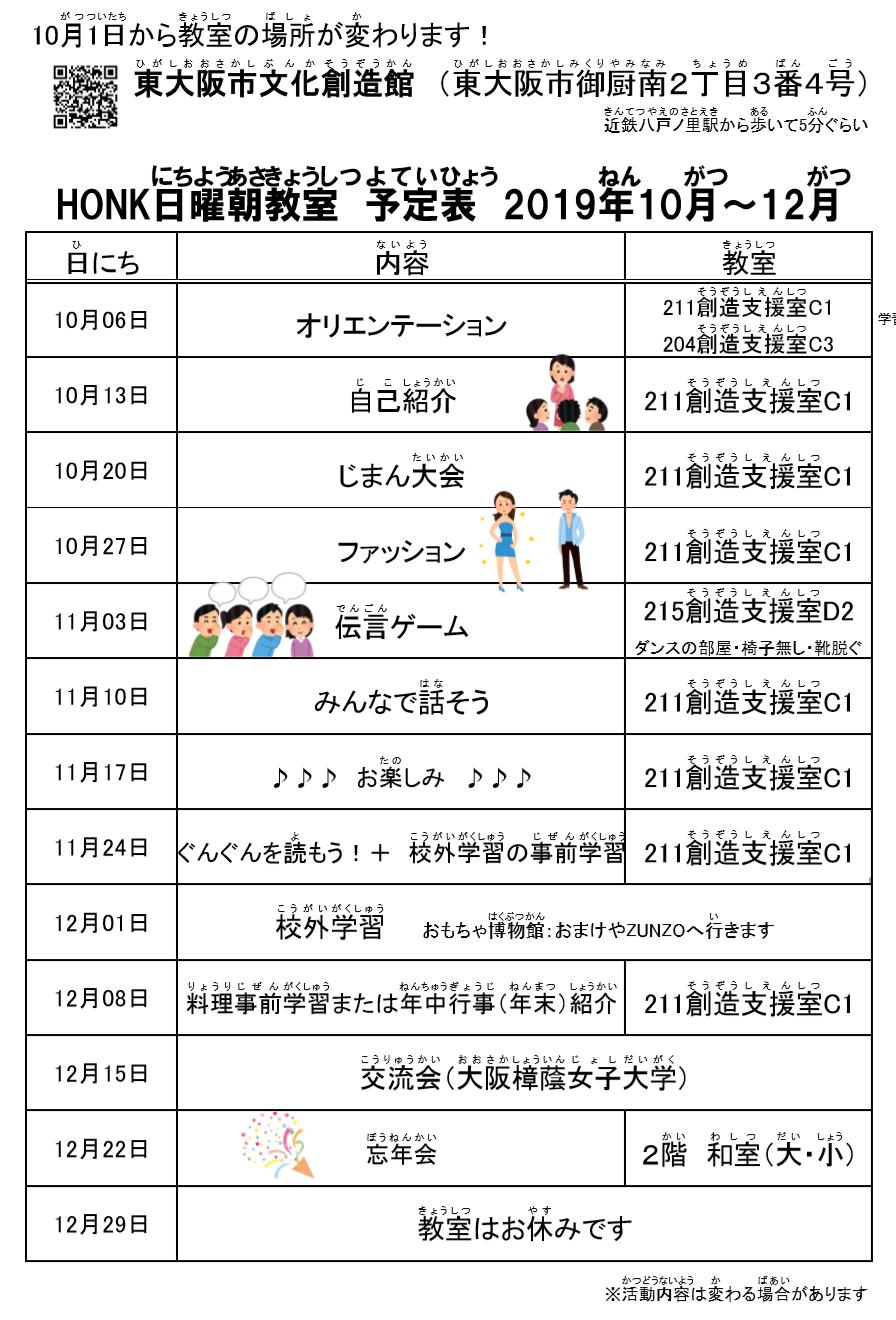 ★日曜朝教室★10月-12月★予定表(Schedule)★_e0175020_22480428.png
