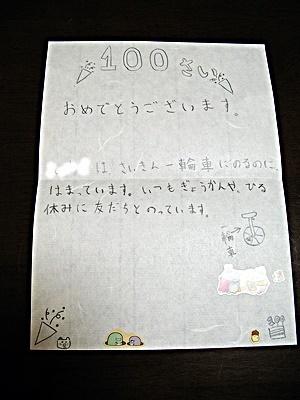 f0129726_18294794.jpg