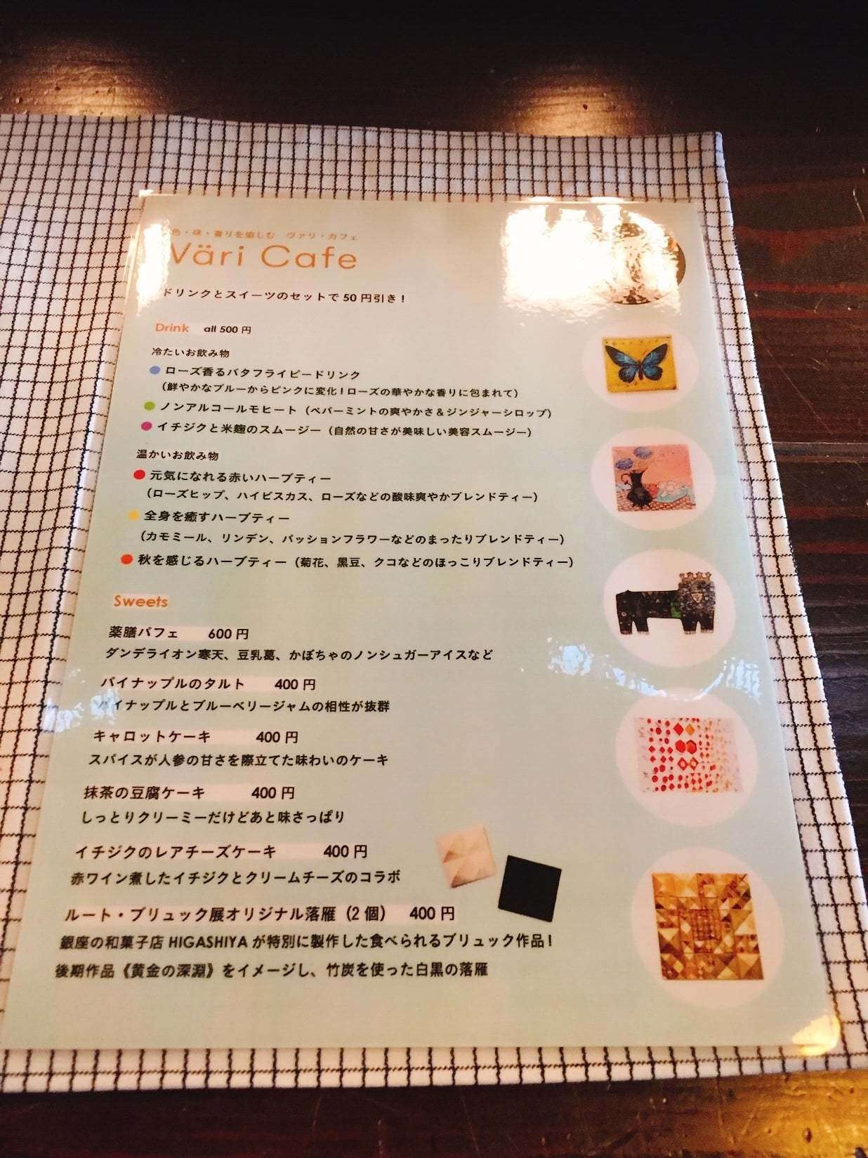 2019.9.21(土)・9.21(日) 期間限定カフェ『Väri Cafe(ヴァリ・カフェ)』オープン_b0133727_01471841.jpg
