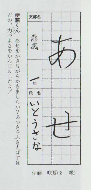 恵風会書道教室10月のおけいこ_d0168831_14060391.jpg