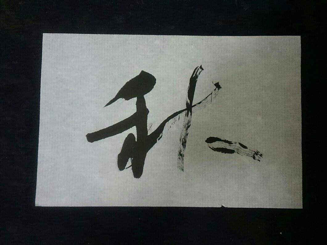 恵風会書展の作品づくりが進んでいます。_d0168831_14345234.jpg