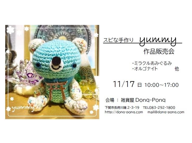 スピな手作り yummy 作品販売会_b0197139_21533914.jpg