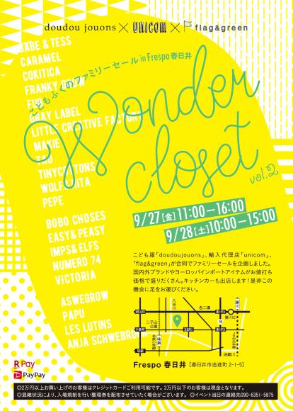 こどもふくのファミリーセール Wonder closet Vol.2_f0156639_23040401.jpg