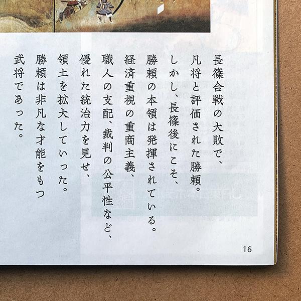 実例で見る活字書体「かもめ龍爪M」③_a0386342_08391323.jpg