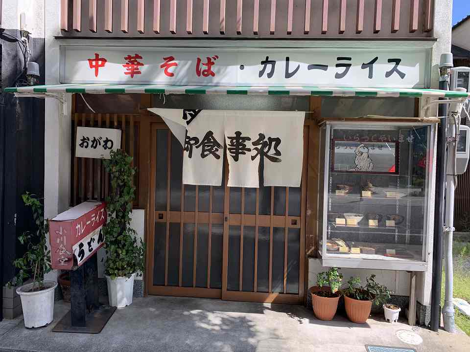 川西能勢口の食堂「小川食堂」_e0173645_10373519.jpg