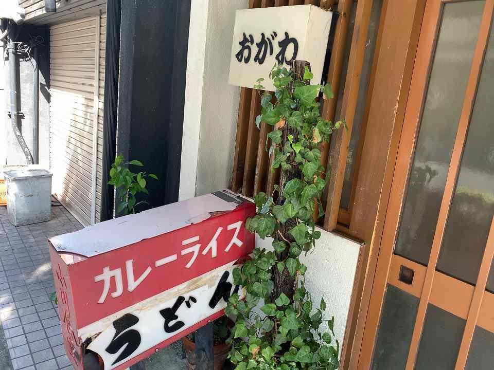 川西能勢口の食堂「小川食堂」_e0173645_10374067.jpg