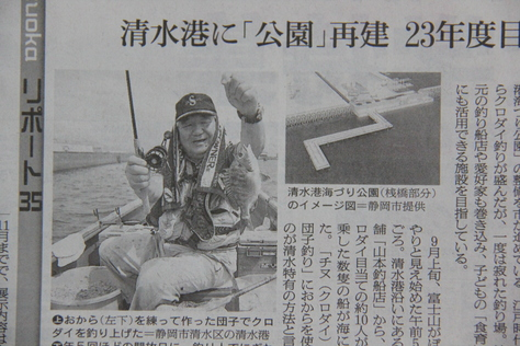 朝日新聞静岡版に釣り公園と団子釣りの記事が掲載されました。_f0175450_8191029.jpg