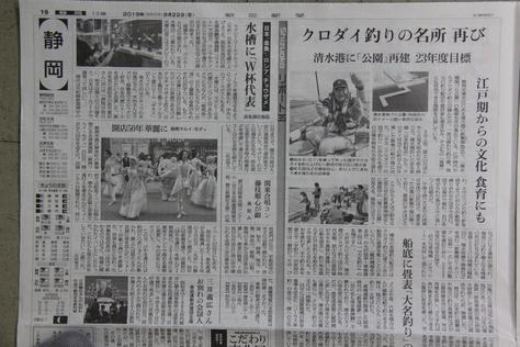 朝日新聞静岡版に釣り公園と団子釣りの記事が掲載されました。_f0175450_8193294.jpg